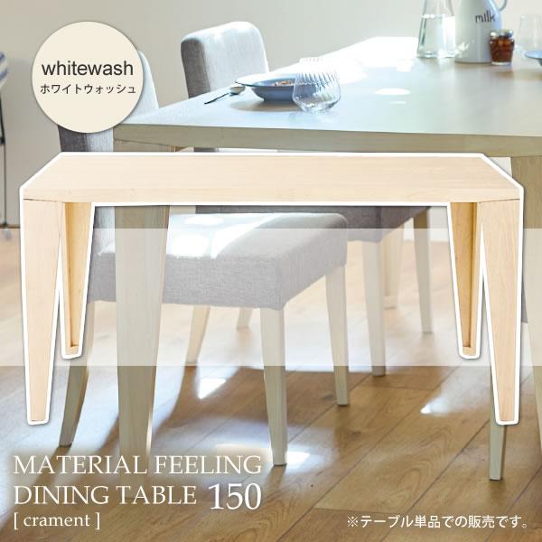 ホワイトウォッシュ ダイニングテーブル 幅150 食卓 机 つくえ 天然木【crament】 ホワイト(white) (ナチュラル) 木目 北欧 カフェ カントリー フレンチ