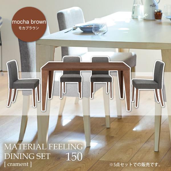 モカブラウン ダイニング5点セット テーブルx1 チェアx4 幅150【crament】 ブラウン(brown) (ナチュラル) 木目 北欧 カフェ カントリー フレンチ