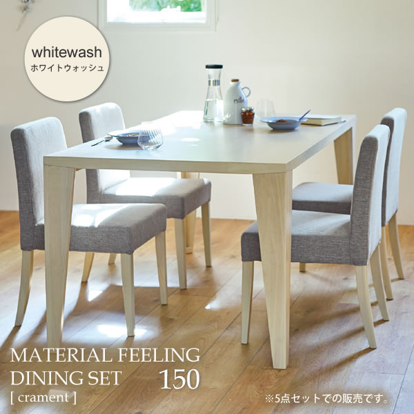ホワイトウォッシュ ダイニング5点セット テーブルx1 チェアx4 幅150【crament】 ホワイト(white) (ナチュラル) 木目 北欧 カフェ カントリー フレンチ