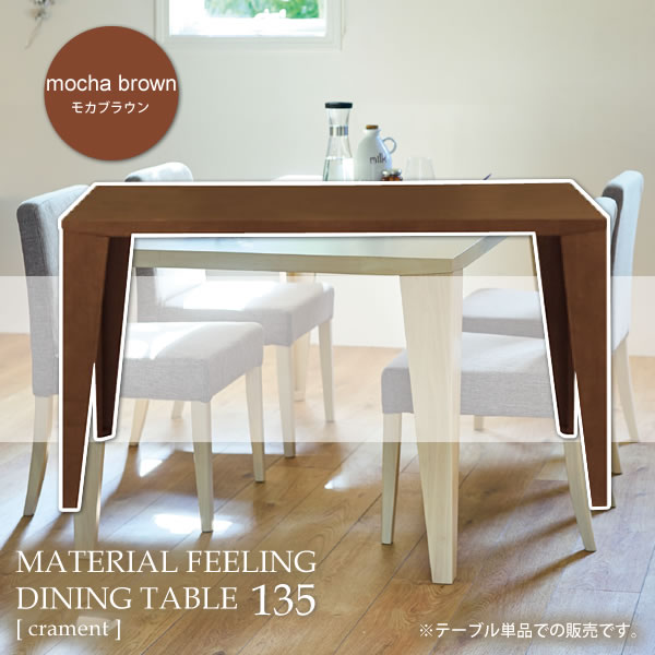 モカブラウン ダイニングテーブル 幅135 食卓 机 つくえ 天然木【crament】 ブラウン(褐色) (ナチュラル) 木目 北欧 カフェ カントリー フレンチ
