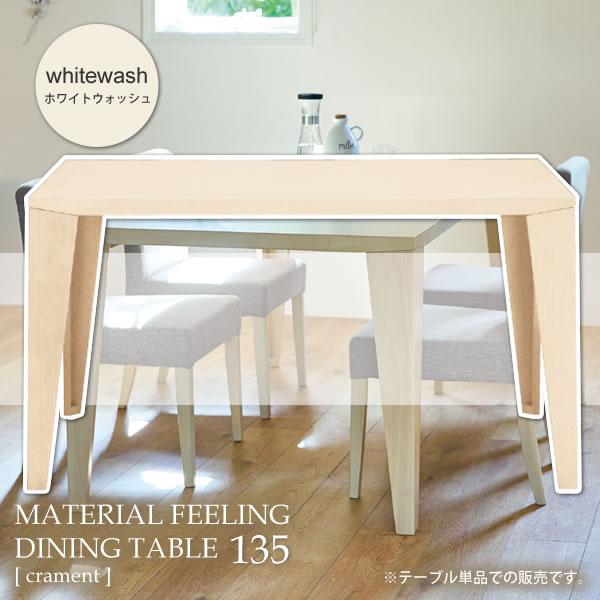 ホワイトウォッシュ ダイニングテーブル 幅135 食卓 机 つくえ 天然木【crament】 ホワイト(white) (ナチュラル) 木目 北欧 カフェ カントリー フレンチ