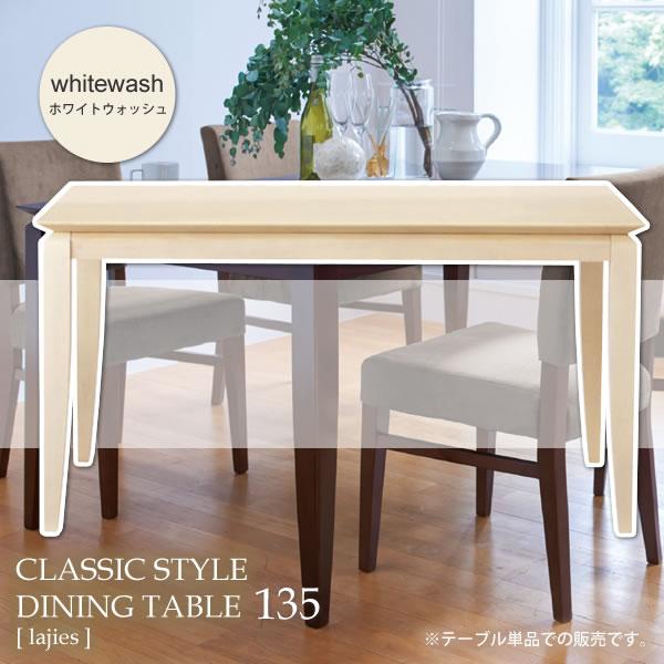 ホワイトウォッシュ ダイニングテーブル 幅135 食卓 机 つくえ 【lajies】 ホワイト(white) (ナチュラル) 木目 北欧 カフェ クラシック フレンチ