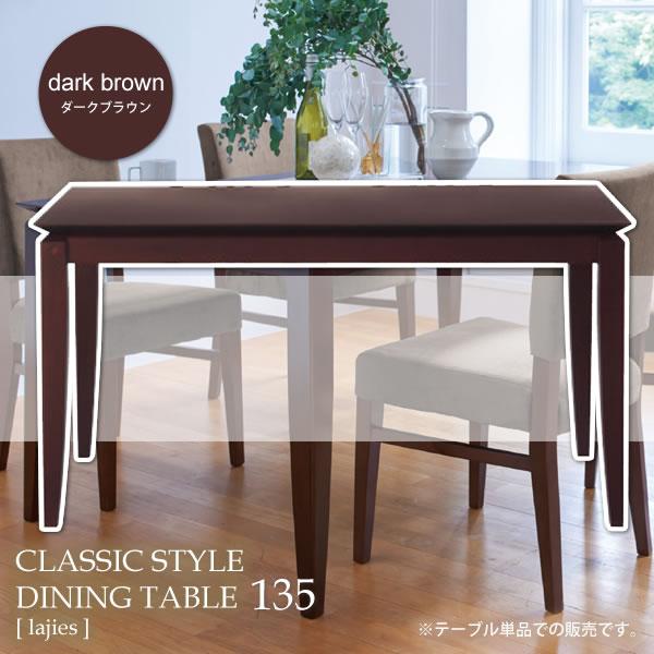 ダークブラウン ダイニングテーブル 幅135 食卓 机 つくえ 【lajies】 ブラウン(brown) (ナチュラル) 木目 北欧 カフェ クラシック フレンチ