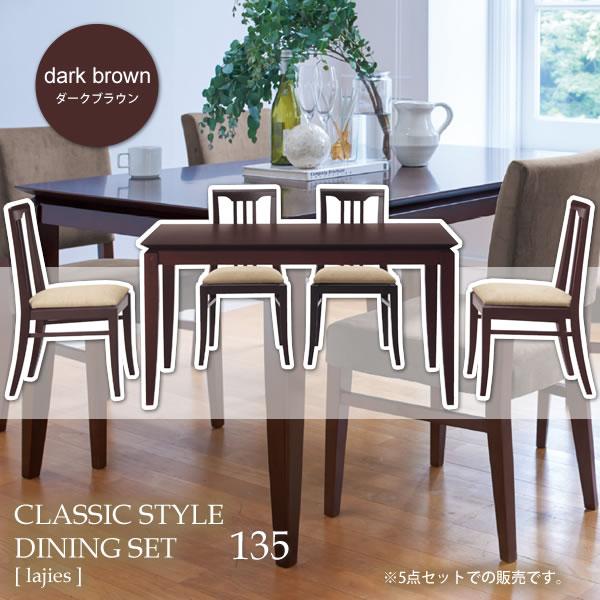 ダークブラウン ダイニング5点セット テーブルx1 チェアx4 幅135【lajies】 ブラウン(brown) (ナチュラル) 木目 北欧 カフェ クラシック フレンチ
