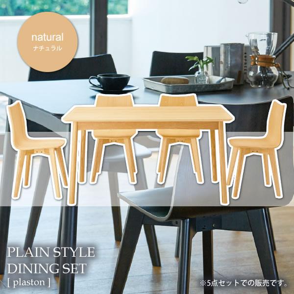ナチュラル ダイニング5点セット テーブルx1 チェアx4 幅135【plaston】 ブラウン(brown) (ナチュラル) 木目 北欧 カフェ シンプル つくえ 机 いす イス 椅子