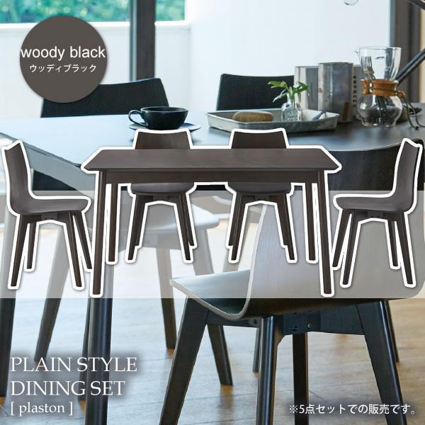 ウッディブラック ダイニング5点セット テーブルx1 チェアx4 幅135【plaston】 ブラック(black) (ナチュラル) 木目 北欧 カフェ シンプル つくえ 机 いす イス