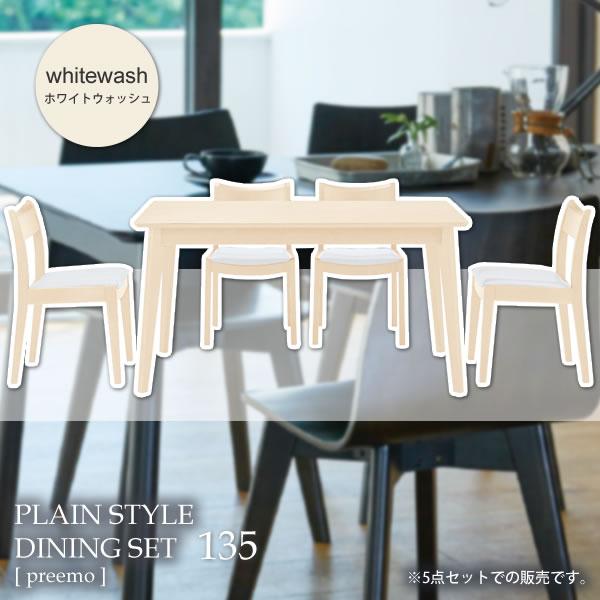 ホワイトウォッシュ ダイニング5点セット テーブルx1 チェアx4 幅135【preemo】 ホワイト(white) (ナチュラル) 木目 北欧 カフェ シンプル つくえ 机