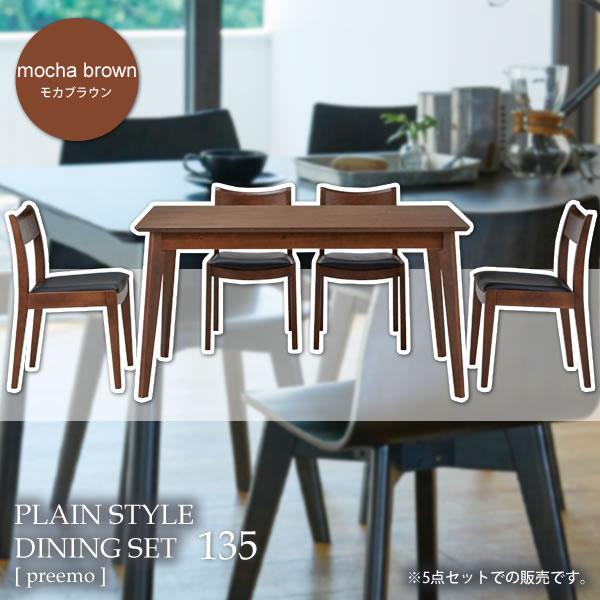 モカブラウン ダイニング5点セット テーブルx1 チェアx4 幅135【preemo】 ブラウン(brown) (ナチュラル) 木目 北欧 カフェ シンプル つくえ 机