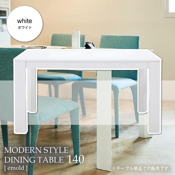 ホワイト ダイニングテーブル 幅140 机 つくえ【emold】 ホワイト(white) (アーバン) 北欧 カフェ シンプル モダン クール