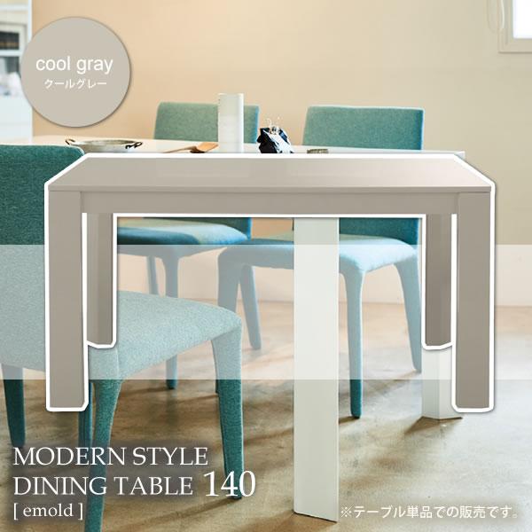 クールグレー ダイニングテーブル 幅140 机 つくえ【emold】 (アーバン) 北欧 カフェ シンプル モダン クール