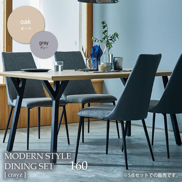 オーク/グレー ダイニング5点セット テーブルx1 チェアx4 幅160 木目 机 つくえ オーク突板【crayz】 (アーバン) 北欧 カフェ シンプル モダン いす 椅子 イス