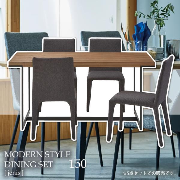 ダイニング5点セット テーブルx1 チェアx4 幅150 木目 机 つくえ ウォールナット突板【jenis】 (アーバン) 北欧 カフェ シンプル モダン