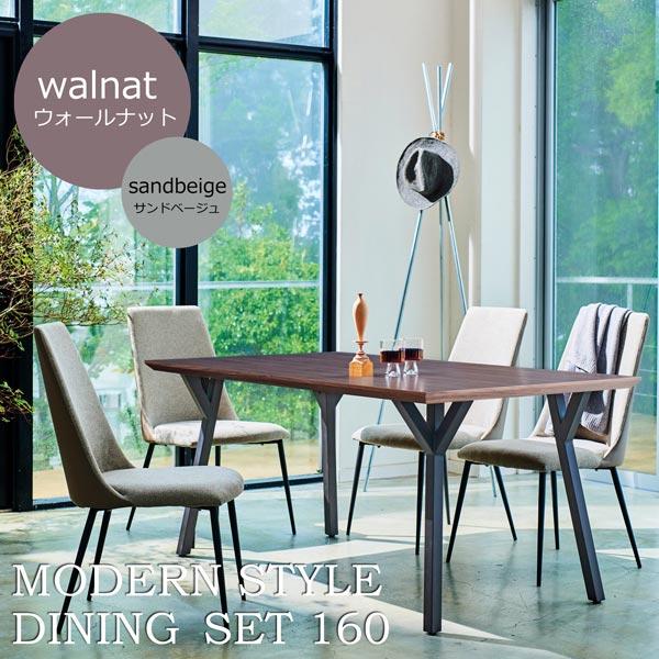 ウォールナット/サンドベージュ ダイニング5点セット テーブルx1 チェアx4 幅160 木目 机 つくえ オーク突板【crayz】 (アーバン) 北欧 カフェ シンプル モダン いす 椅子 イス