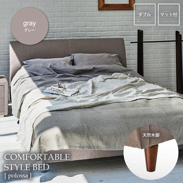 グレー ベッド ダブル マット付き 木脚 ウッドスプリング【polossa】 (アーバン) 北欧 カジュアル 布貼り シンプル
