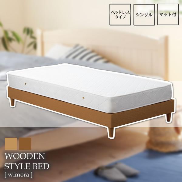ベッド シングル マット付き シンプル : ヘッドレス【wimora】 ブラウン(brown) (ナチュラル) シンプル 北欧 カジュアル