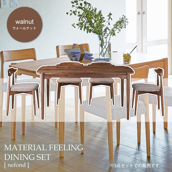 ウォールナット ダイニング5点セット テーブルx1 チェアx4 幅150【nefond】 ブラウン(brown) (ナチュラル) 木目 北欧 カフェ カントリー フレンチ