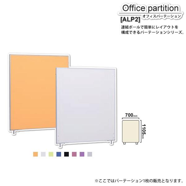 パーテーション スクリーン : W700xH1105【ALP2】 (アーバン) 衝立 間仕切り 目隠し パーティション 業務用家具