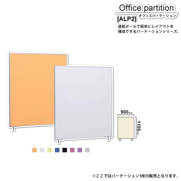 パーテーション スクリーン : W900xH1105【ALP2】 (アーバン) 衝立 間仕切り 目隠し パーティション 業務用家具