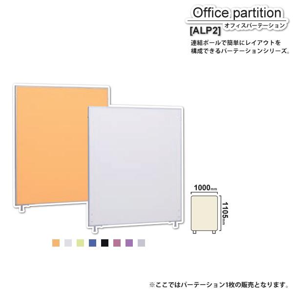 パーテーション スクリーン : W1000xH1105【ALP2】 (アーバン) 衝立 間仕切り 目隠し パーティション 業務用家具