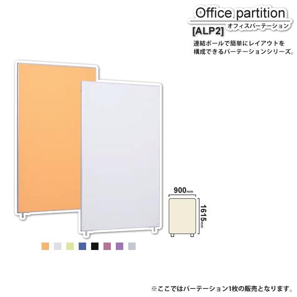 パーテーション スクリーン :W900xH1615【ALP2】 (アーバン) 衝立 間仕切り 目隠し パーティション 業務用家具