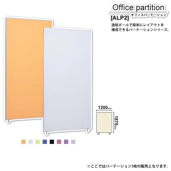 パーテーション スクリーン : W1200xH1870【ALP2】 (アーバン) 衝立 間仕切り 目隠し パーティション 業務用家具