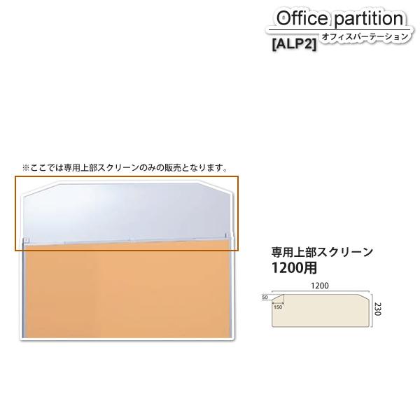 パーテーション スクリーン : 上部スクリーン1200用【ALP2】 (アーバン) 衝立 間仕切り 目隠し パーティション 業務用家具