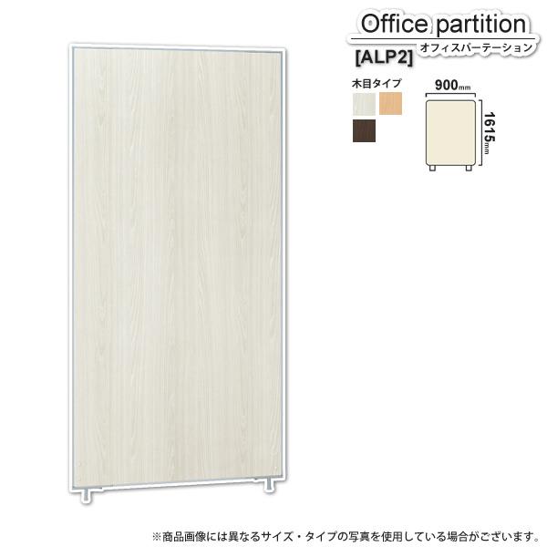 パーテーション スクリーン : 木目W900xH1615【ALP2】 (アーバン) 衝立 間仕切り 目隠し パーティション 業務用家具