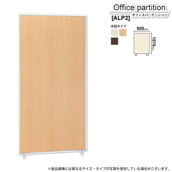 パーテーション スクリーン : 木目W900xH1870【ALP2】 (アーバン) 衝立 間仕切り 目隠し パーティション 業務用家具