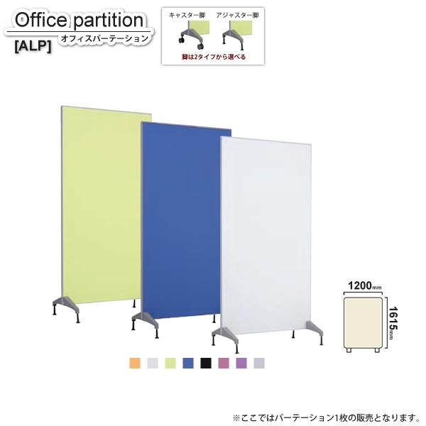 パーテーション スクリーン : W1200xH1615【ALPS】 (アーバン) 衝立 間仕切り 目隠し パーティション 業務用家具