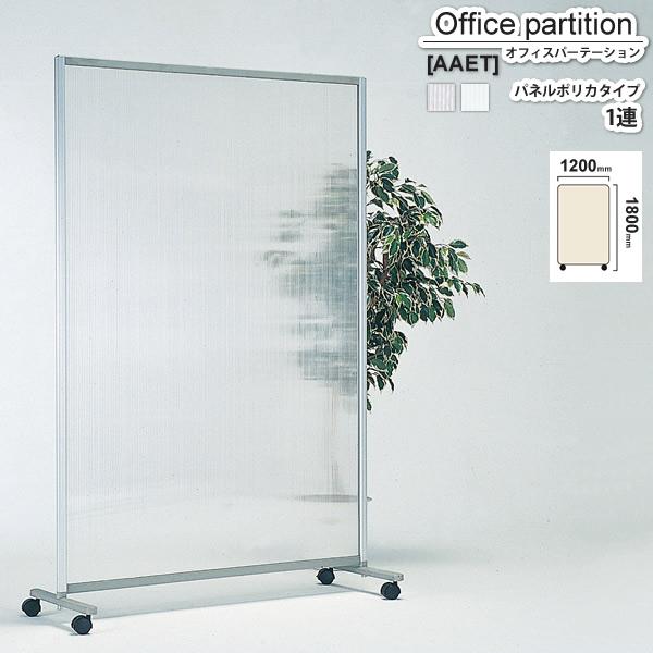 パーテーション スクリーン : パネルポリカタイプ:1連【AAET】 (アーバン) 衝立 間仕切り 目隠し パーティション 業務用家具
