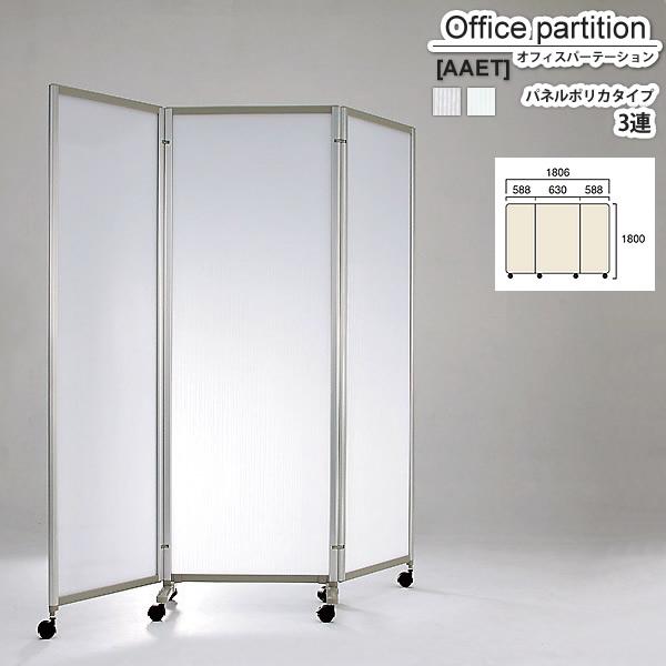 【スーパーセールでポイント最大44倍】パーテーション スクリーン : パネルポリカタイプ:3連【AAET】 (アーバン) 衝立 間仕切り 目隠し パーティション 業務用家具