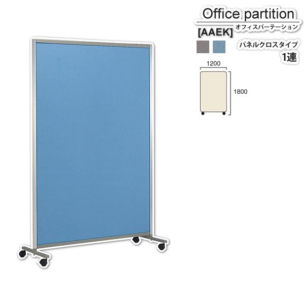 パーテーション スクリーン : パネルクロスタイプ:1連【AAEK】 (アーバン) 衝立 間仕切り 目隠し パーティション 業務用家具