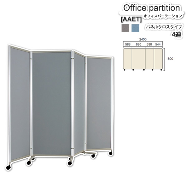 【スーパーセールでポイント最大44倍】パーテーション スクリーン : パネルクロスタイプ:4連【AAEK】 (アーバン) 衝立 間仕切り 目隠し パーティション 業務用家具