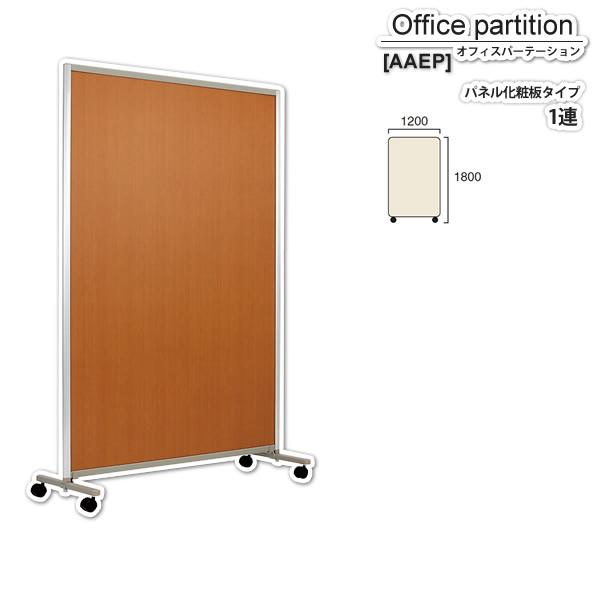 パーテーション スクリーン : パネル化粧板タイプ:1連【AAEP】 ブラウン(brown) (アーバン) 衝立 間仕切り 目隠し パーティション 業務用家具