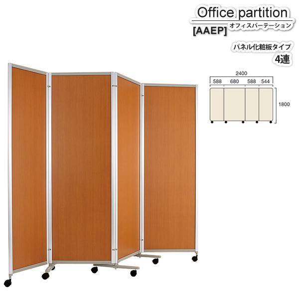 【スーパーセールでポイント最大44倍】パーテーション スクリーン : パネル化粧板タイプ:4連【AAEP】 ブラウン(brown) (アーバン) 衝立 間仕切り 目隠し パーティション 業務用家具