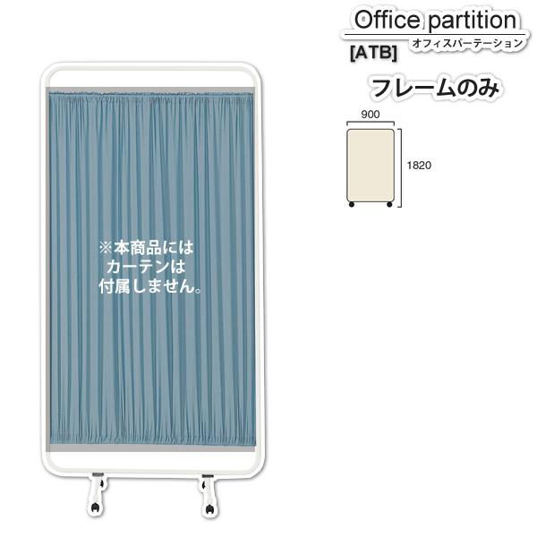 パーテーション スクリーン : フレームのみ【ATB】 (アーバン) 衝立 間仕切り 目隠し パーティション 業務用家具
