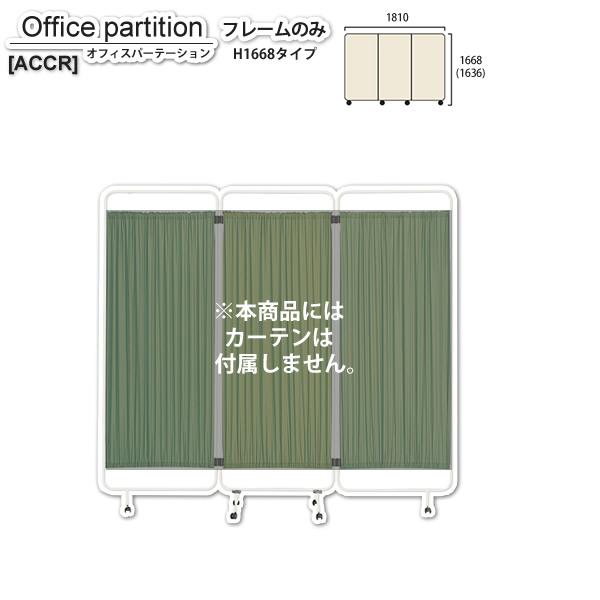 パーテーション スクリーン : フレームのみ H1668【ACCR】 (アーバン) 衝立 間仕切り 目隠し パーティション 業務用家具