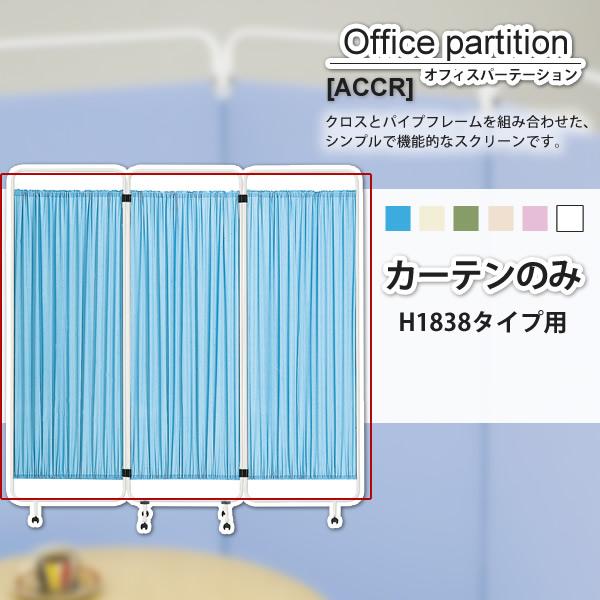 パーテーション スクリーン : カーテンのみ H1838【ACCR】 (アーバン) 衝立 間仕切り 目隠し パーティション 業務用家具