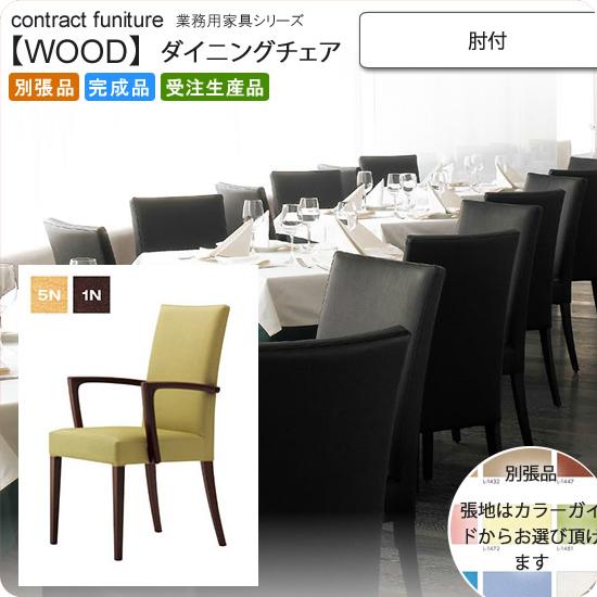 肘付 ダイニングチェア 業務用家具:woodシリーズ★ メルク送料無料 完成品 日本製 受注生産 別張品