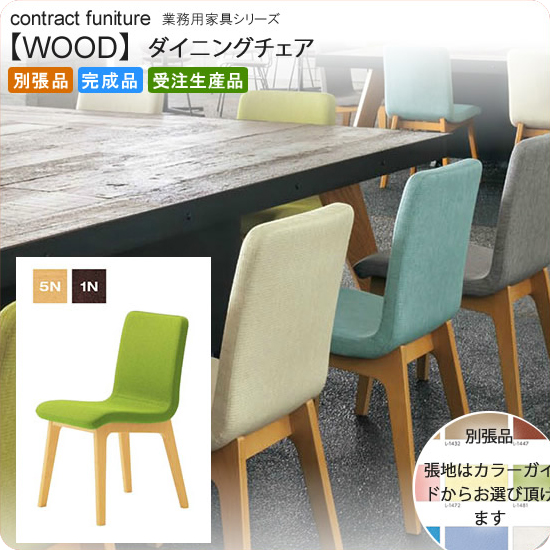 ダイニングチェア 業務用家具:woodシリーズ★ ピソール送料無料 完成品 日本製 受注生産 別張品