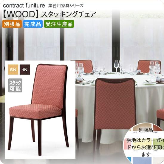 スタッキングチェア 業務用家具:woodシリーズ★ セルト送料無料 完成品 日本製 受注生産 別張品