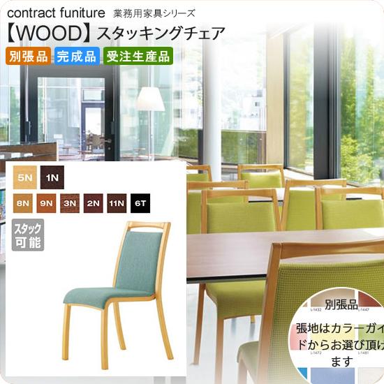 スタッキングチェア 業務用家具:woodシリーズ★ ソーン送料無料 完成品 日本製 受注生産 別張品