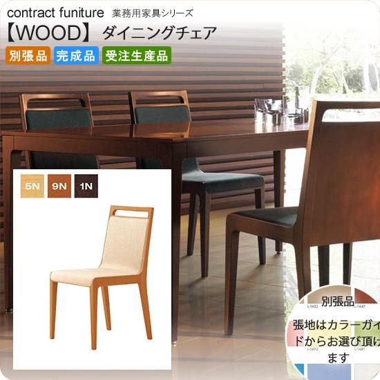 ダイニングチェア 業務用家具:woodシリーズ★ ミリウス送料無料 完成品 日本製 受注生産 別張品