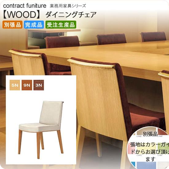 ダイニングチェア 業務用家具:woodシリーズ★ セリーレ送料無料 完成品 日本製 受注生産 別張品