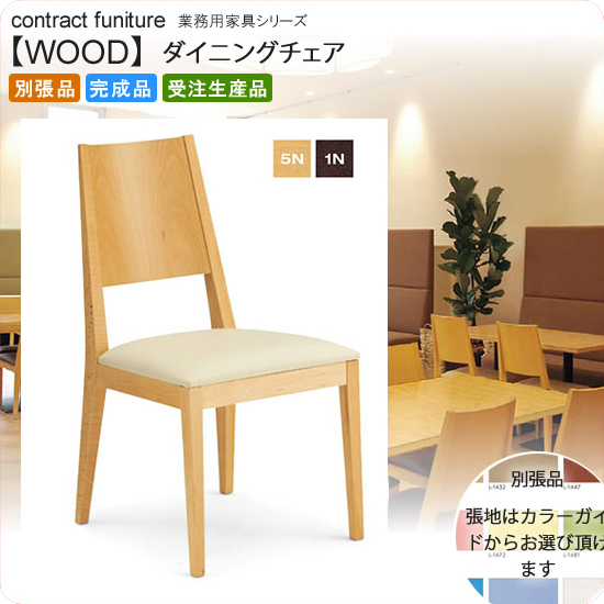 ダイニングチェア 業務用家具:woodシリーズ★ ハリット送料無料 完成品 日本製 受注生産 別張品