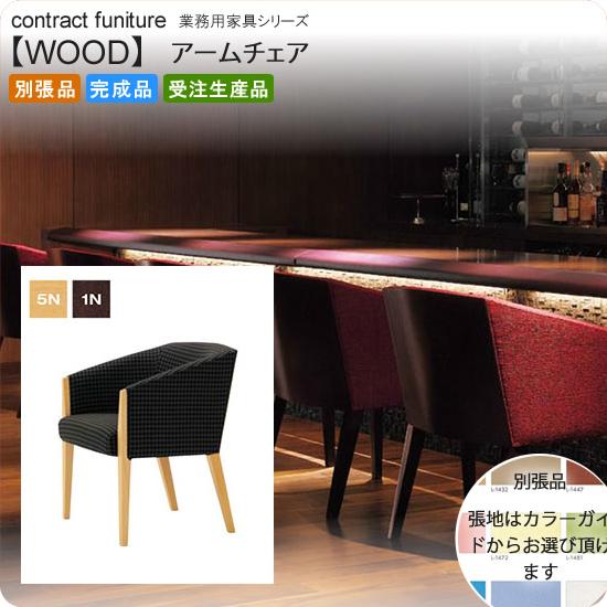 アームチェア 業務用家具:woodシリーズ★ カニージャ送料無料 完成品 日本製 受注生産 (アーバン) 別張品