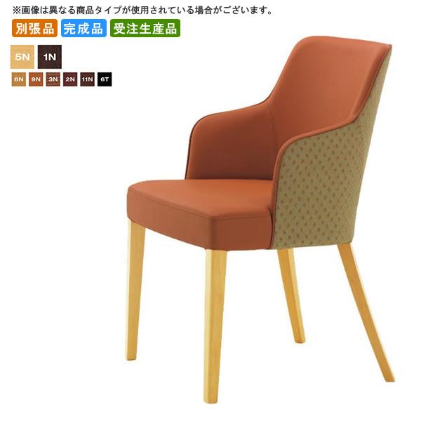 アームチェア 業務用家具:woodシリーズ★ エルクス送料無料 完成品 日本製 受注生産 (アーバン) 別張品
