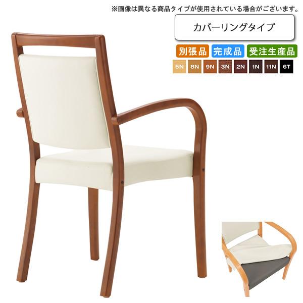 カバーリングタイプ スタッキングチェア 業務用家具:woodシリーズ★ メリーサ送料無料 完成品 日本製 受注生産 別張品
