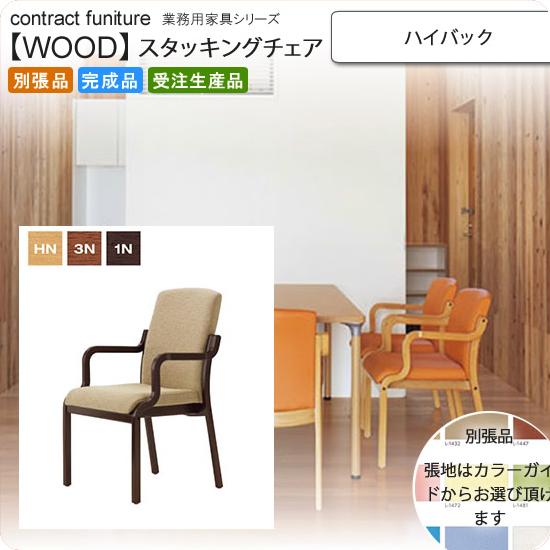 ハイバック スタッキングチェア 業務用家具:woodシリーズ★ ポセール送料無料 完成品 日本製 受注生産 別張品