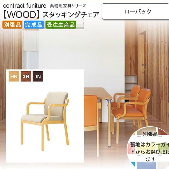ローバック スタッキングチェア 業務用家具:woodシリーズ★ ポセール送料無料 完成品 日本製 受注生産 別張品